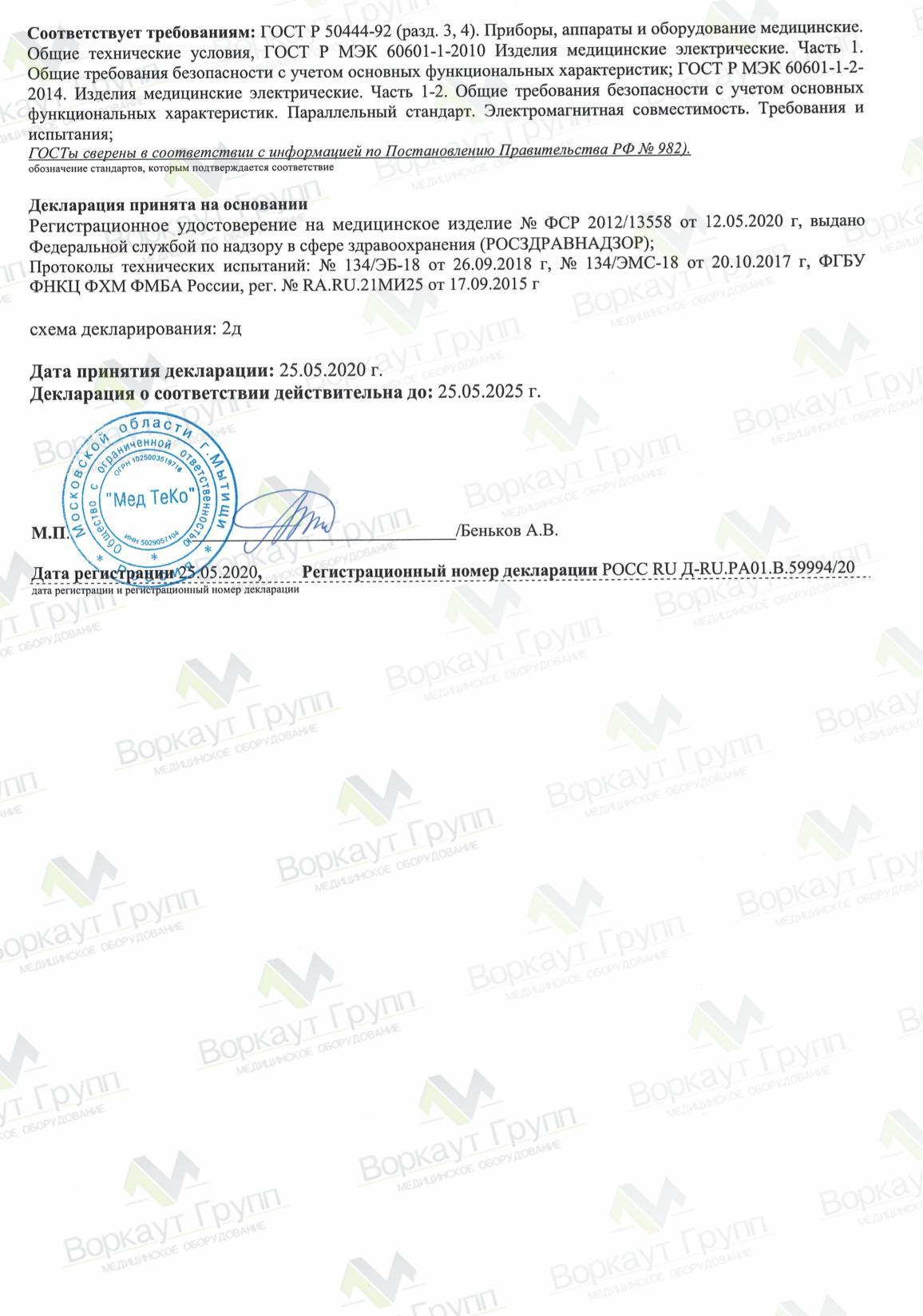 ОБР-15 Декларация о соответствии (прил. 2)