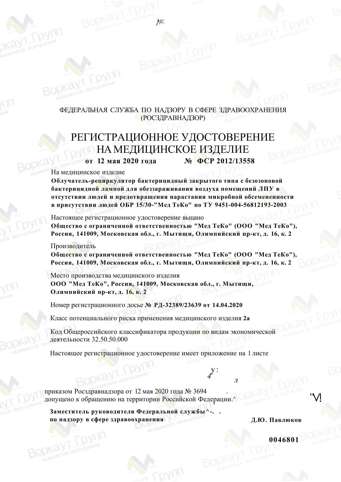 РУ ОБР-15 (прил. 1)