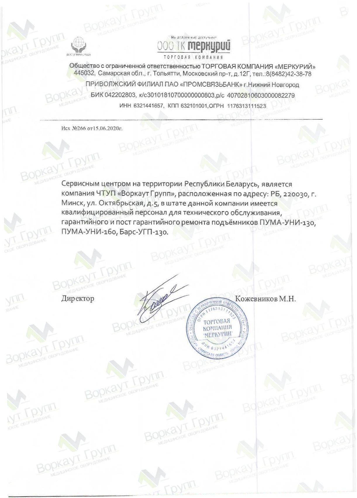 """ТК """"Меркурий"""" официальное разрешение для Воркаут Групп"""