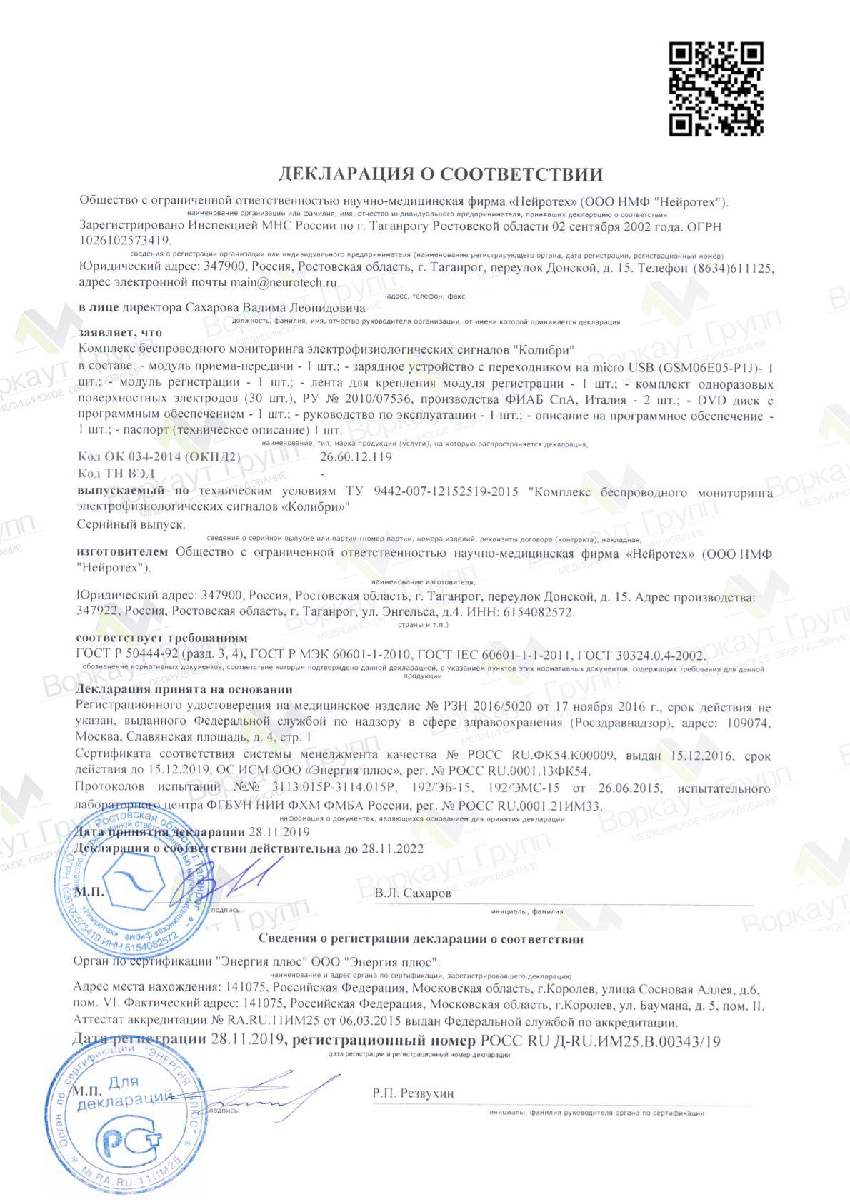 """Декларация ГОСТ Системы беспроводного мониторинга БОС """"Колибри"""" (комплексная)"""