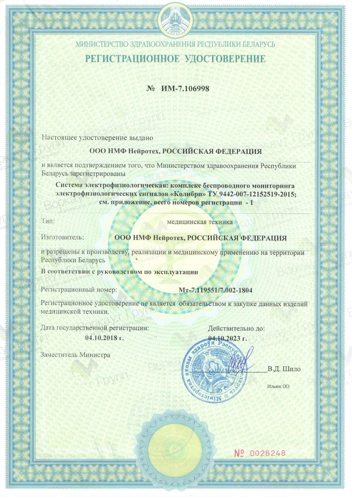 """Регистрационное удостоверение системы БОС """"Колибри"""" (психоэмоциональной)"""