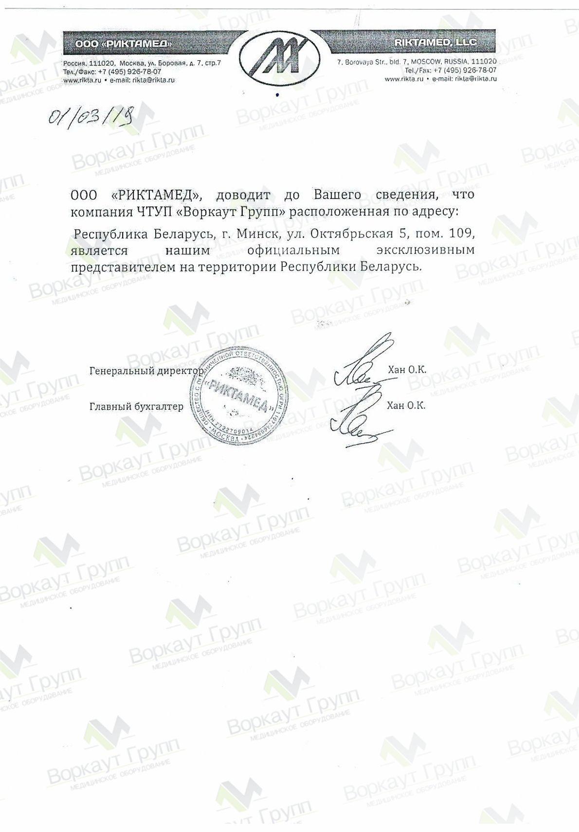РИКТА официальное разрешение для Воркаут Групп