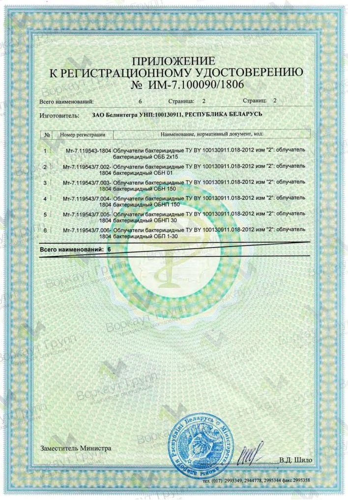 Регистрационное удостоверение МЗ РБ ОБН 150