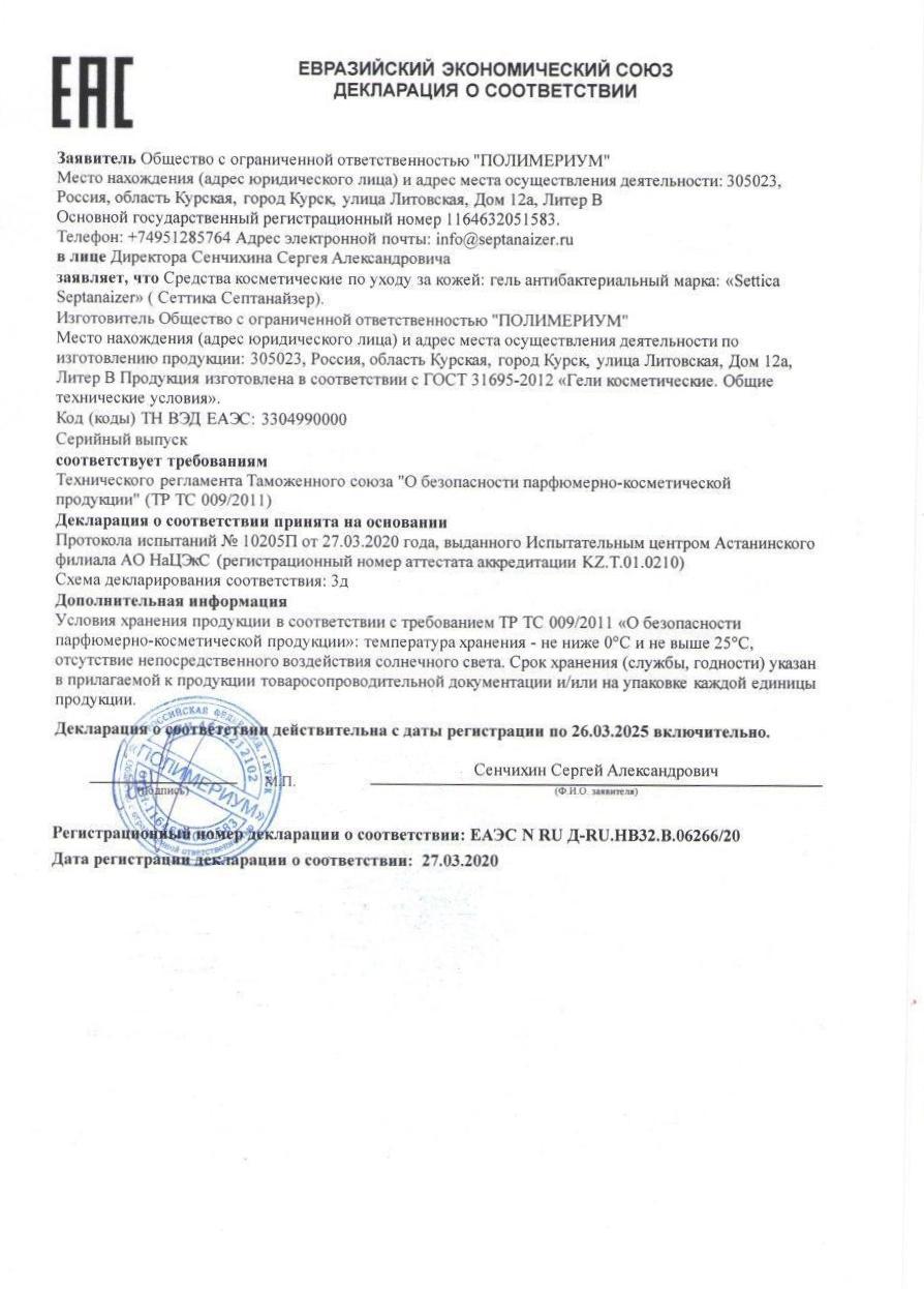 EAC Сеттика Септонайзер
