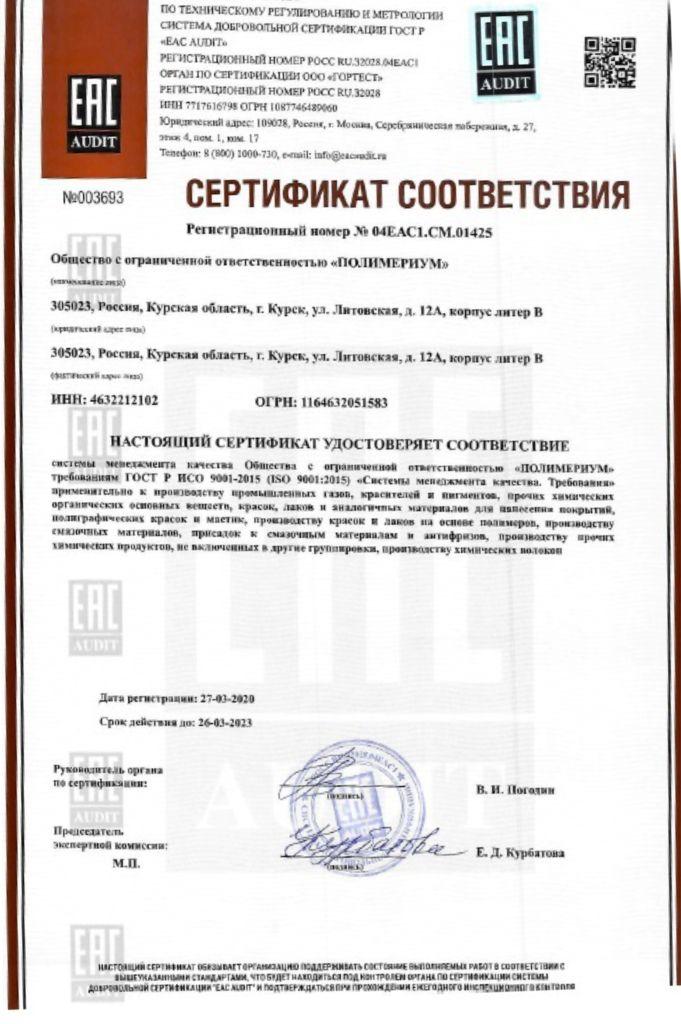 Сертификат соответствия Септонайзер