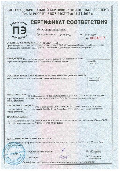 сертификат соответствия антисептик септонайзер