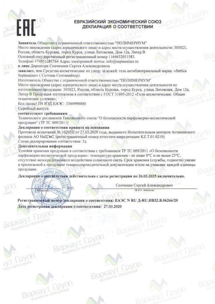 Сертификат settica антисептик