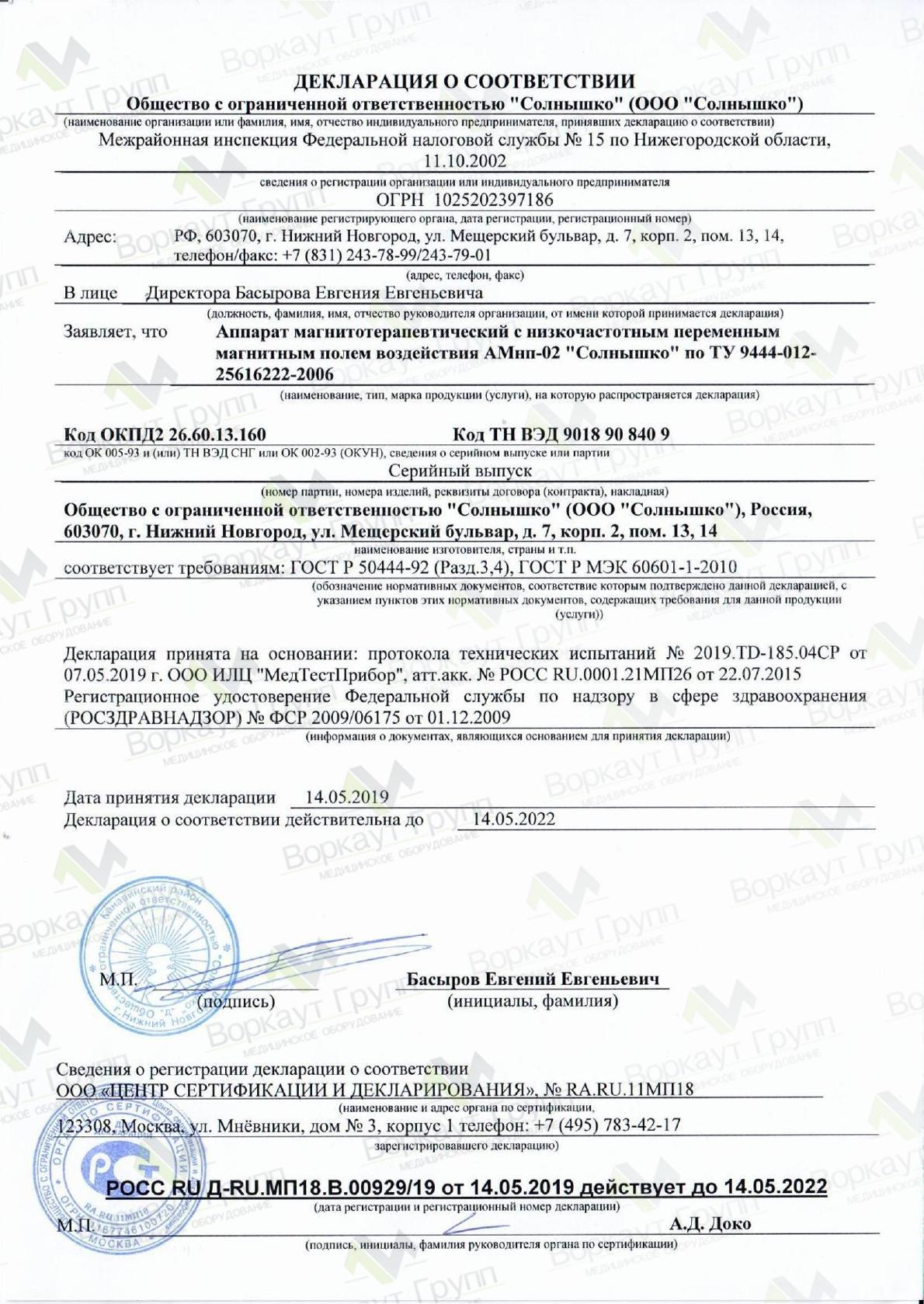 Декларация о соответствии АМНП-02 Солнышко