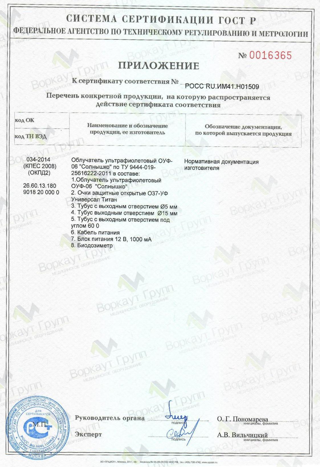 Облучатель ОУФ-06 Сертификат соответствия Приложение