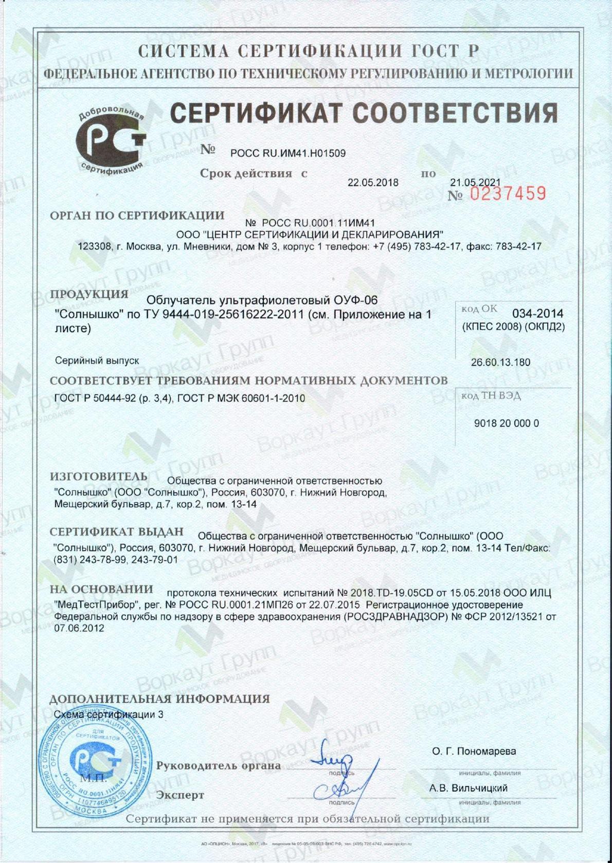 Облучатель ОУФ-06 Сертификат соответствия