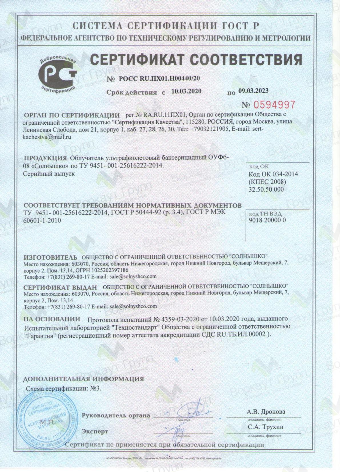 Облучатель ОУФб-08 Сертификат соответствия