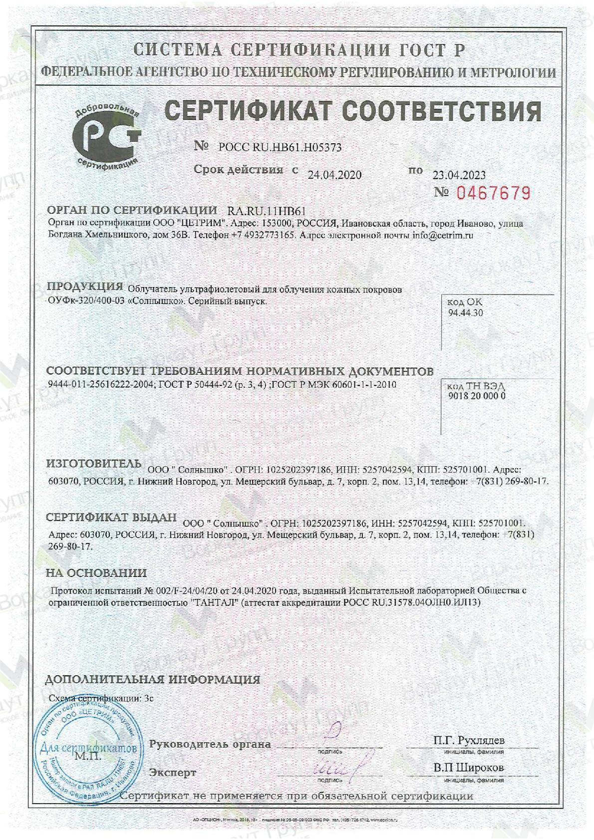 Облучатель ОУФк-03 Сертификат соответствия
