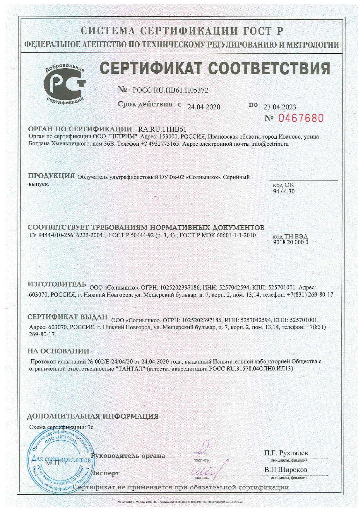 Декларация Облучатель ОУФв-02 Сертификат соответствиия