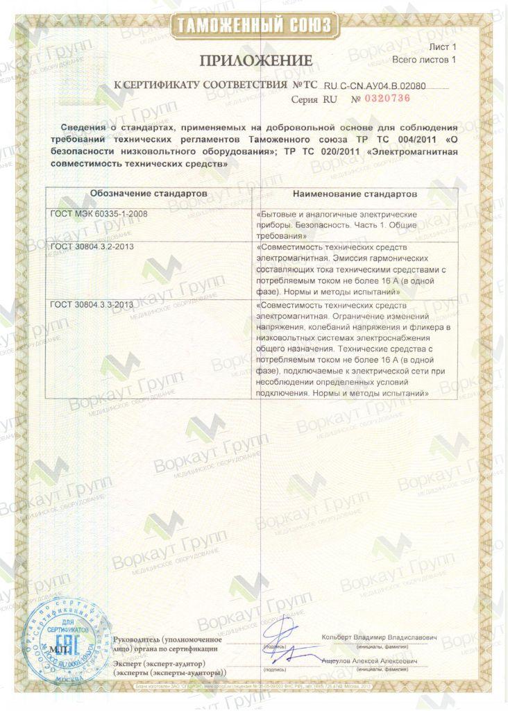 тренажер наездник  Сертификат