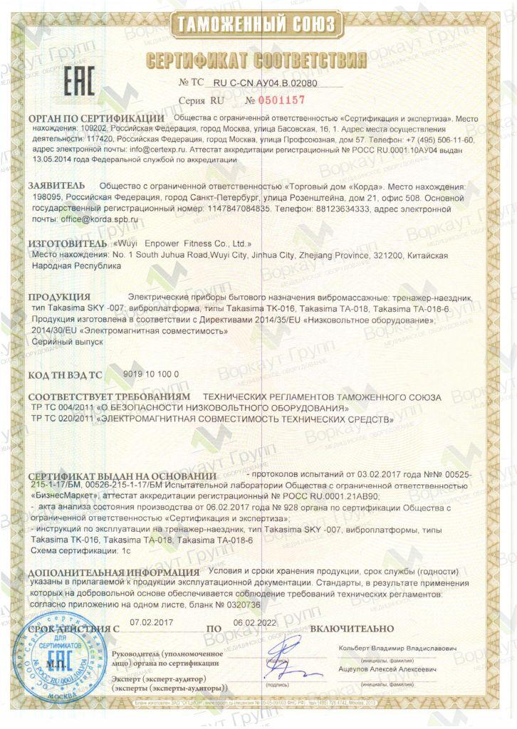 Иппотренажер наездник   тренажер наездник   Сертификат