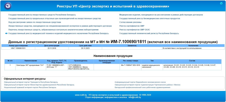 Регистрационное удостоверение Электроды ЭКГ одноразовые