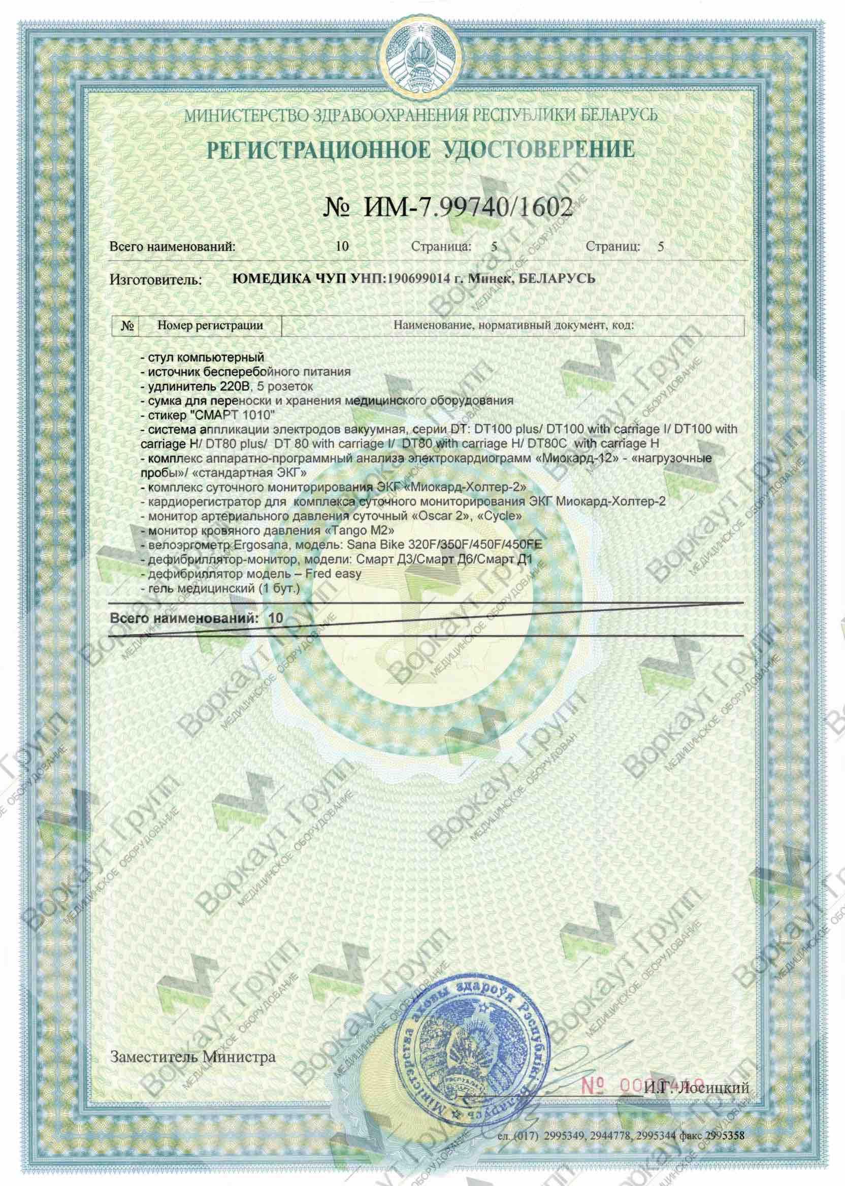 Кардиограф 6-ти канальный купить Минск