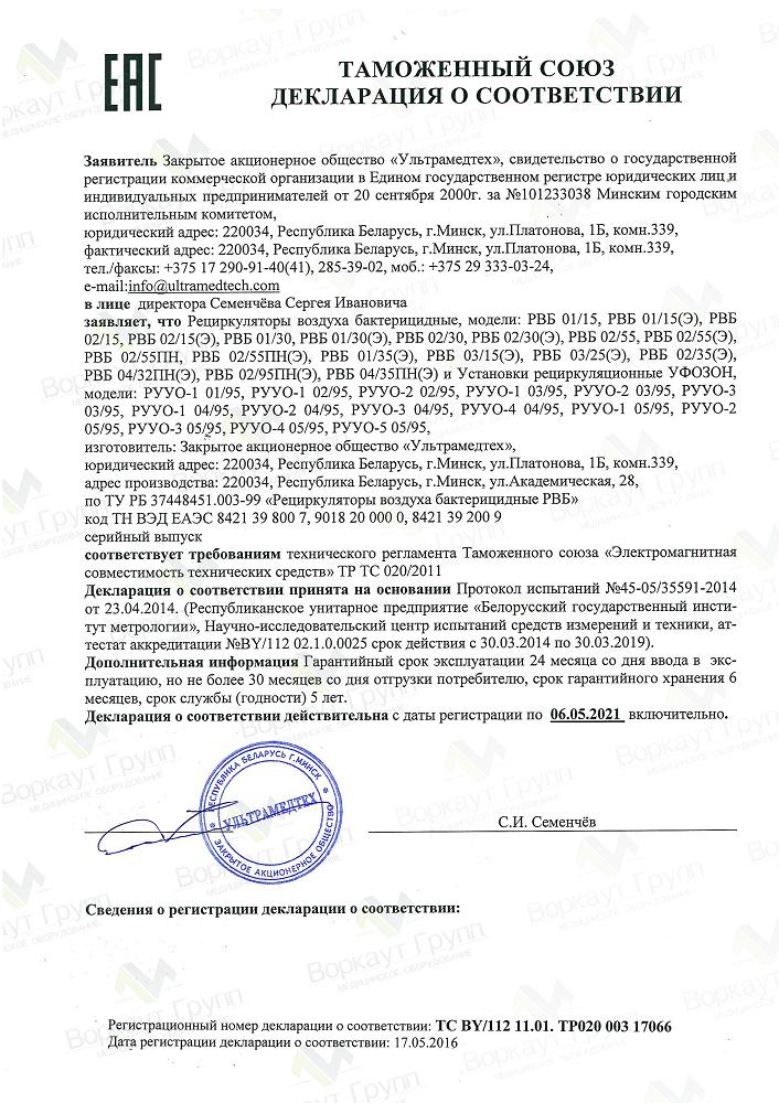 Декларация о соответствии Рециркулятор воздуха Ультрамедтех