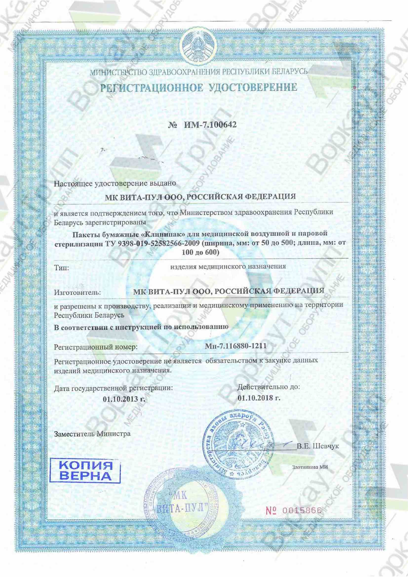 Крафт пакеты для стерилизации бумажные ВИТА-ПУЛ
