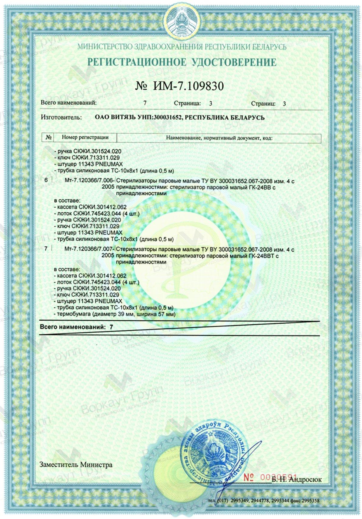 """Приложение 2 к РУ Стерилизатор паровой """"ГК-16В"""""""