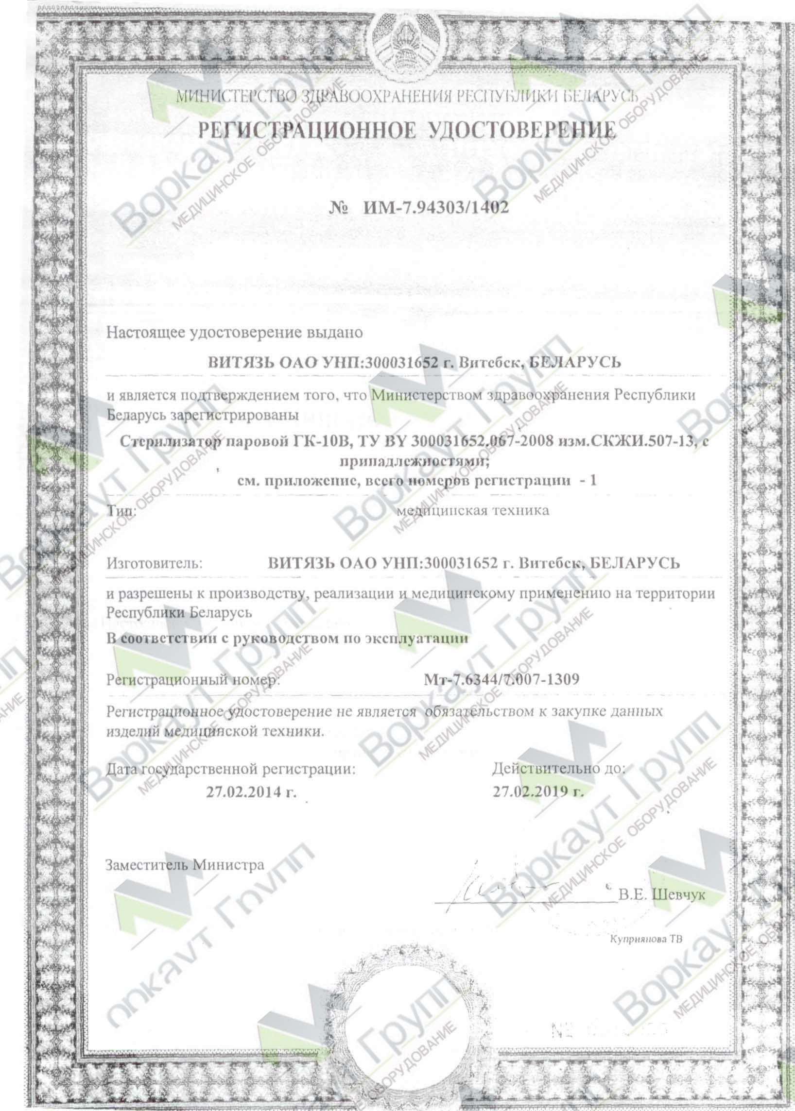Стерилизатор паровой ГК-10В