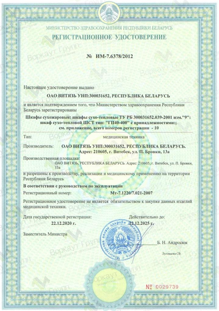Регистрация ШСТ