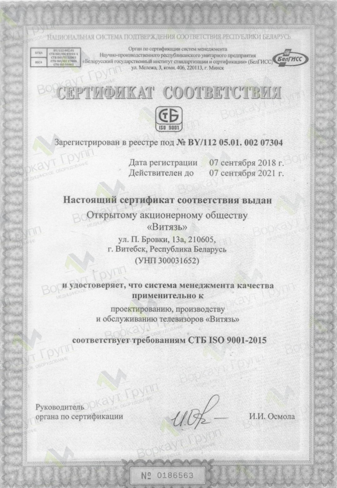 Сертификат соответствия Витязь