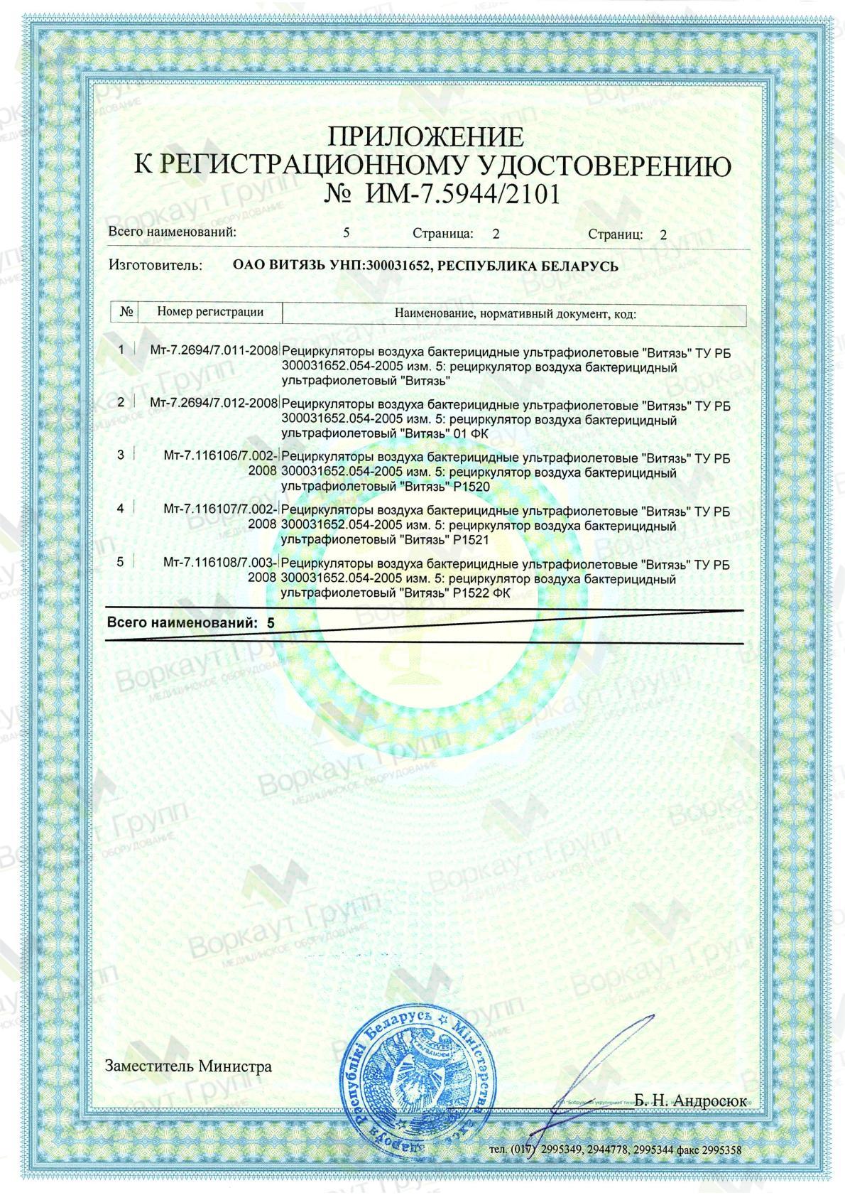 Рециркулятор воздуха (Регистрационное удостоверение) приложение