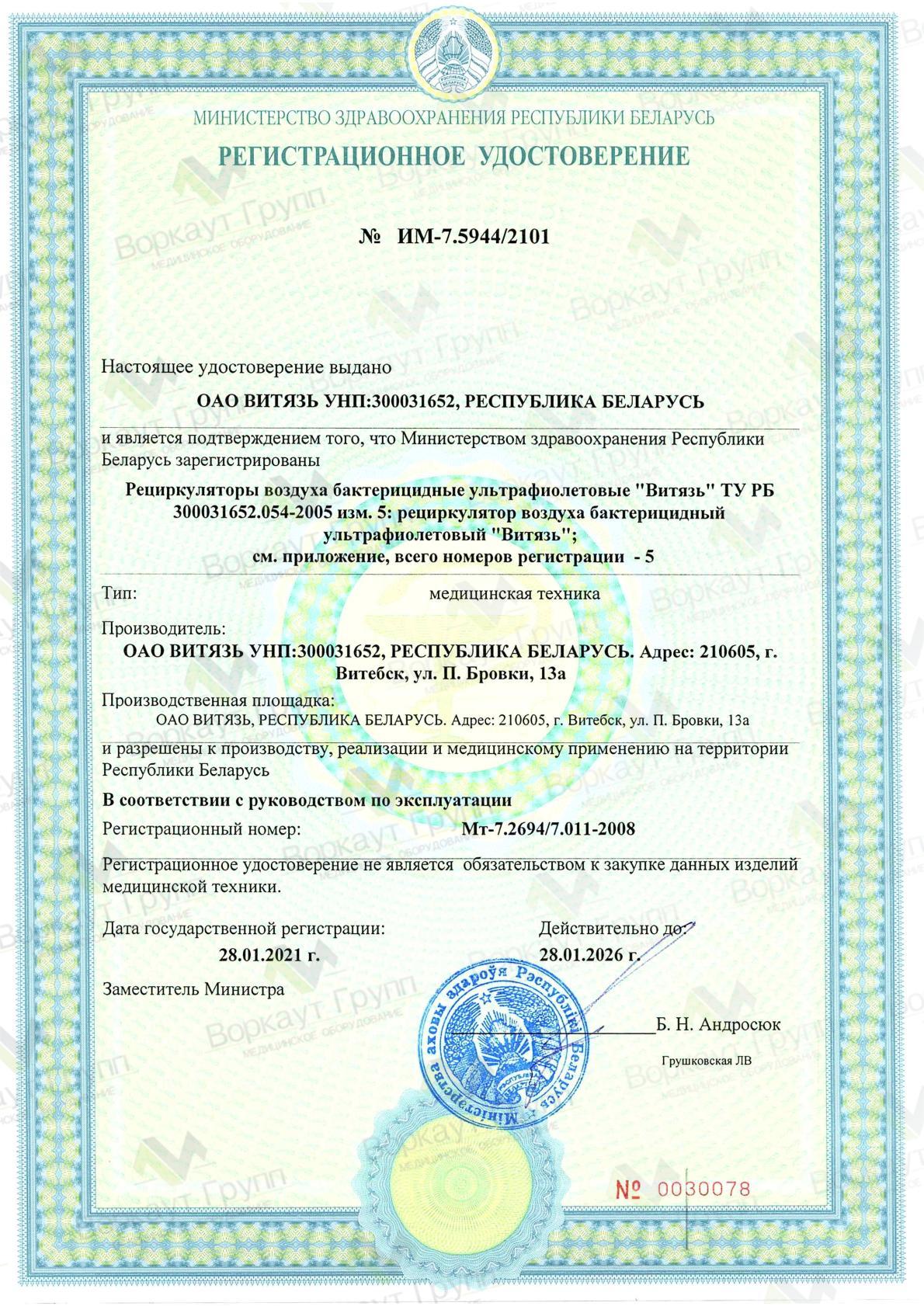 Рециркулятор воздуха (регистрационное удостоверение)