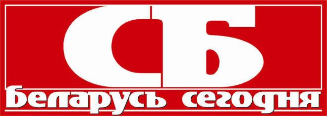 СБ беларусь. Статья о БАРСе