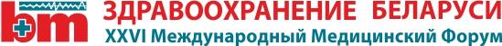 Выставка здравоохранение Беларуси 2019
