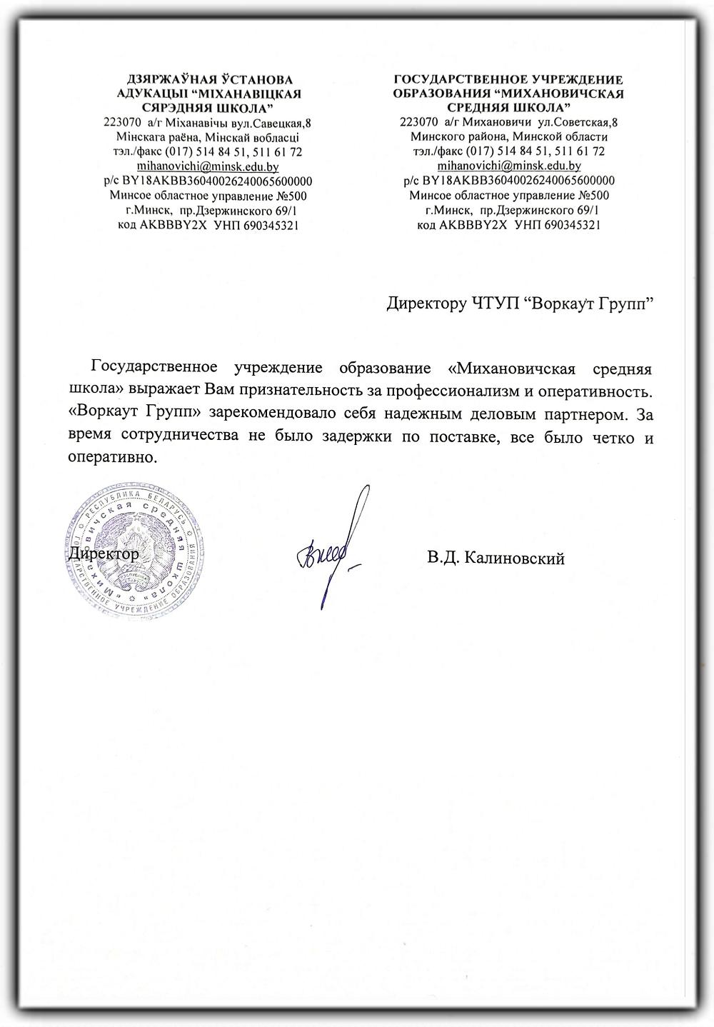 отзыв клиента компании Воркаут Групп 2021 год