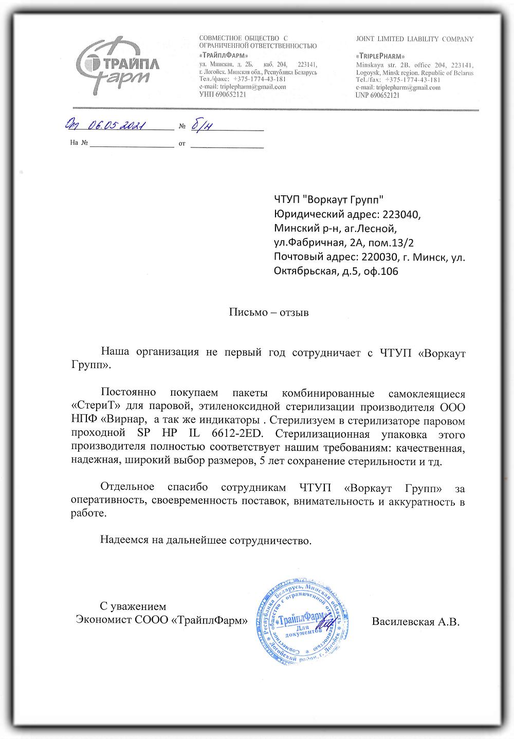 Отзыв о медицинской компании Воркаут Групп 2021