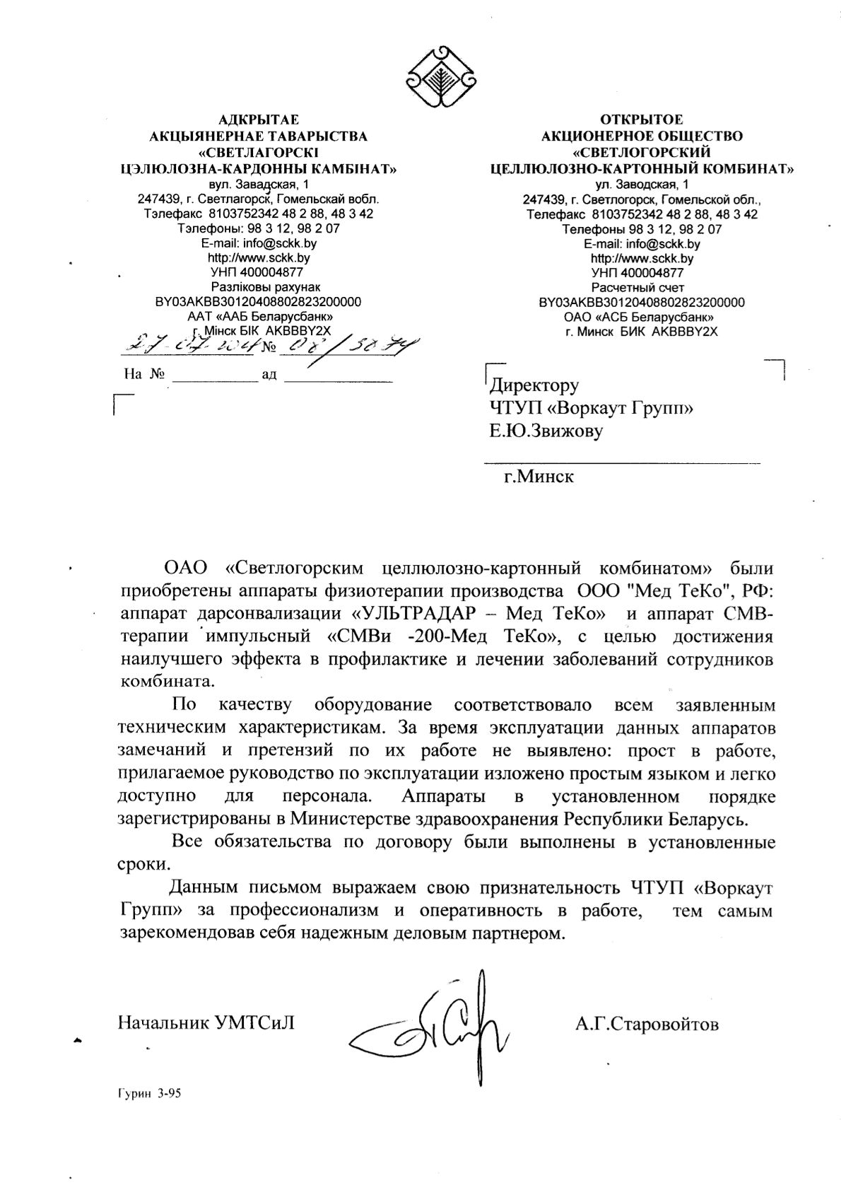 Отзыв Светлогорский целлюлозно-картонный комбинат - СМВ-терапия и Ультрадар