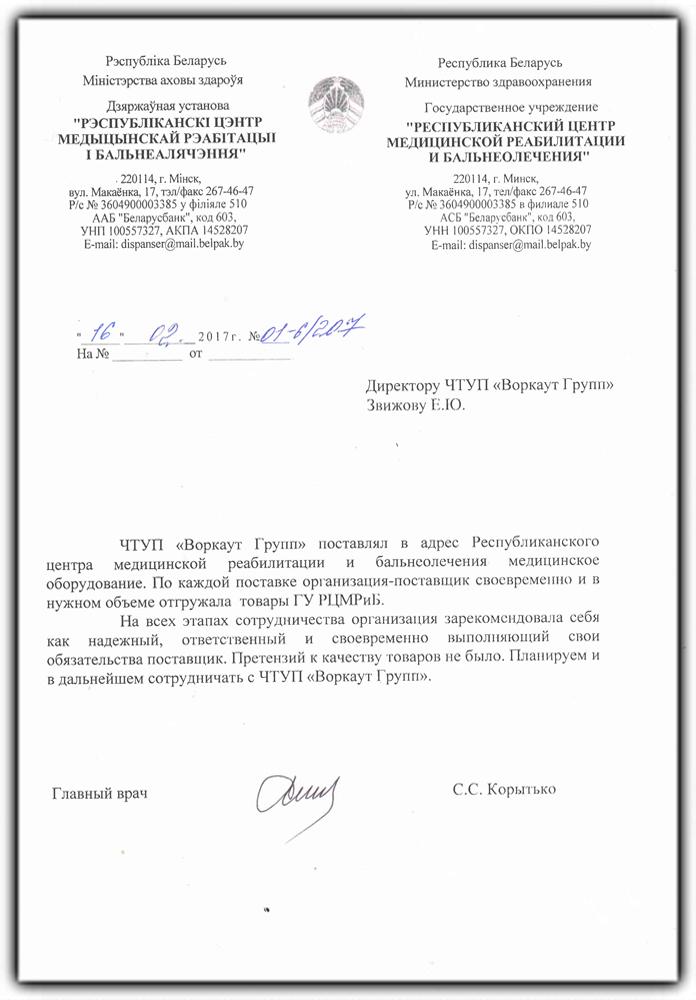 Отзыв о компании Воркаут Групп