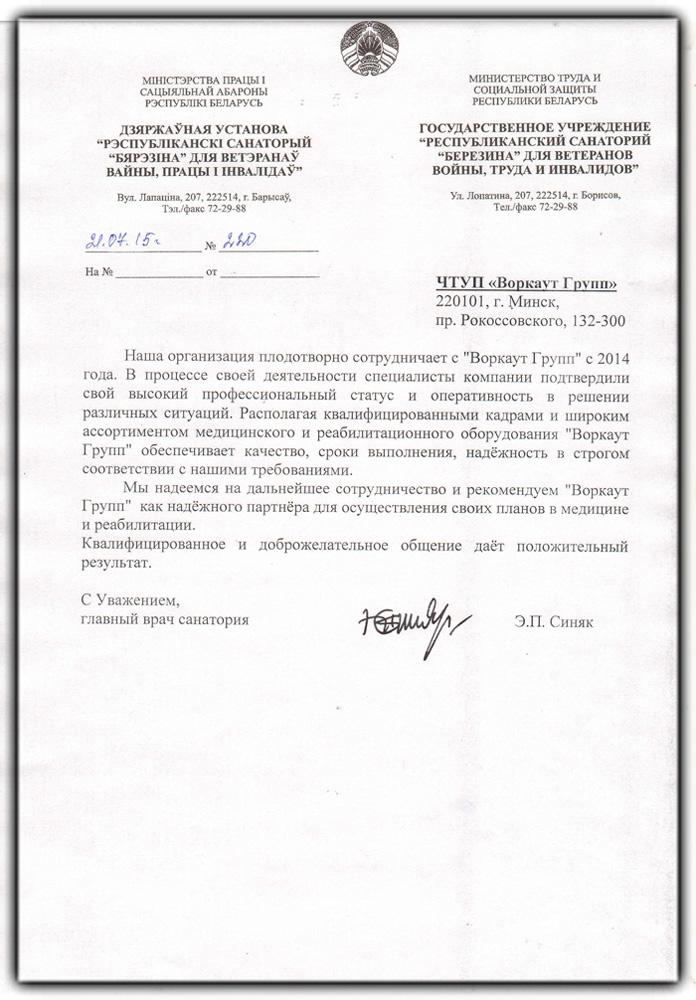 Воркаут Групп ОТЗЫВ