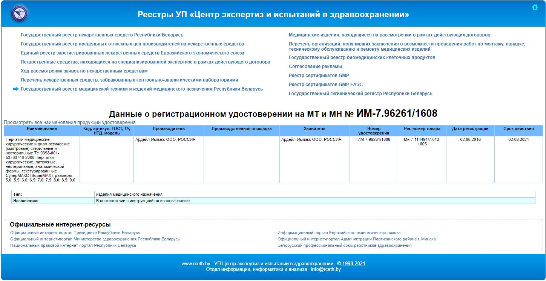 Регистрационное удостоверение МЗ на перчатки