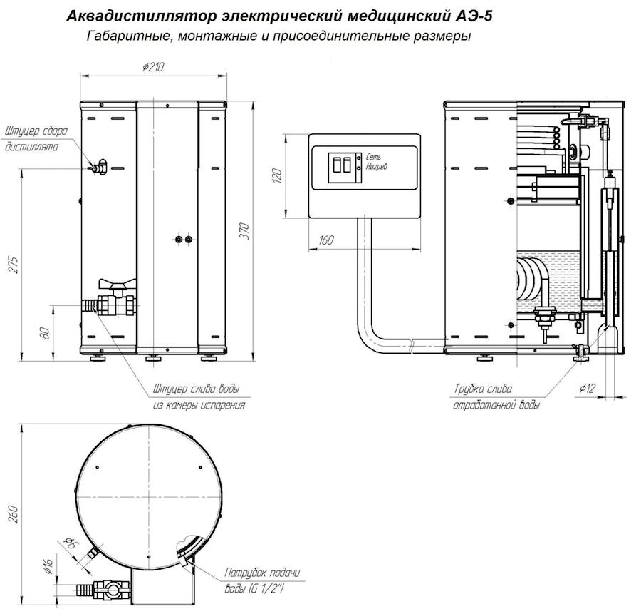 Аквадистиллятор электрический медицинский
