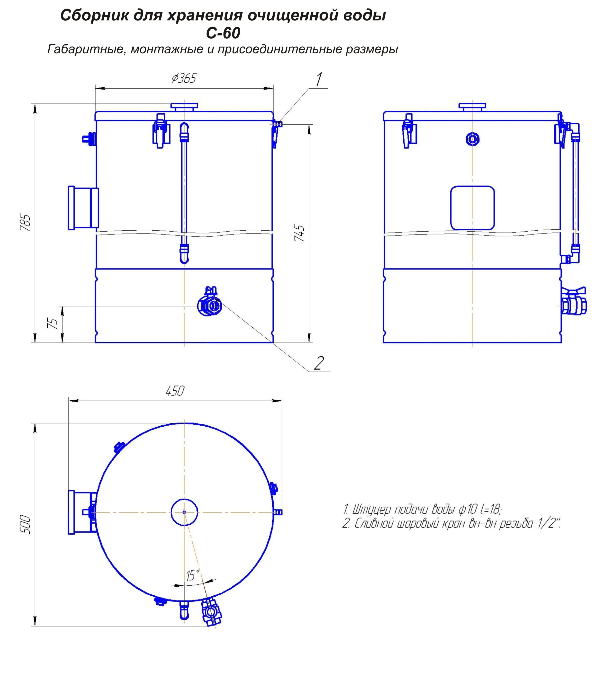 Сборник для воды / Аквадистиллятор