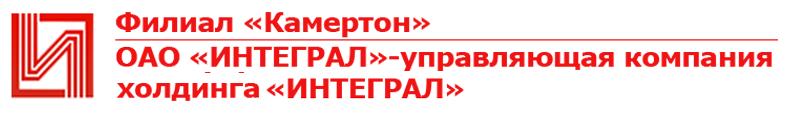 Филиал «Камертон» ОАО «ИНТЕГРАЛ» | Производитель