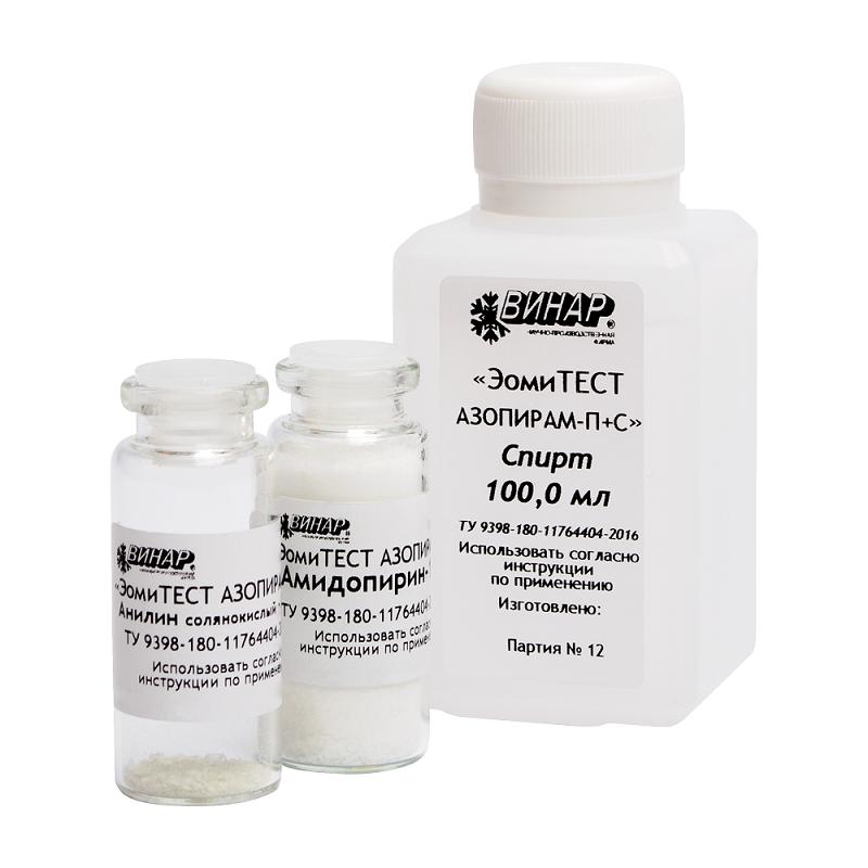 Азопирам-П+C с Изопропиловым спиртом